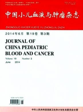 中国小儿血液与肿瘤