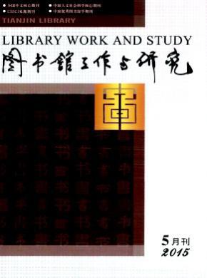 图书馆工作与研究