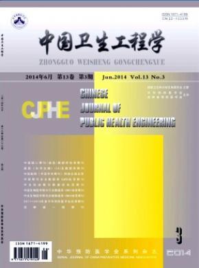 中国卫生工程学