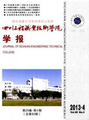 四川工程职业技术学院学报
