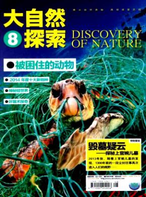 大自然探索