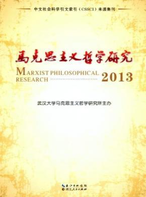 马克思主义哲学研究