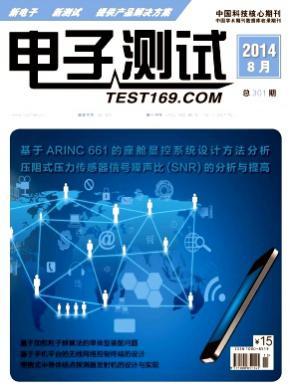电子测试-中国火箭vs湖人直播观看纬来体育