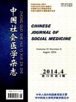 中国社会医学