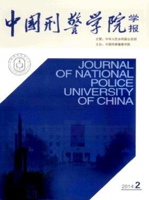 中国刑警学院学报