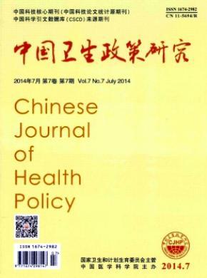 中国卫生政策研究