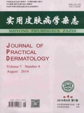 实用皮肤病学