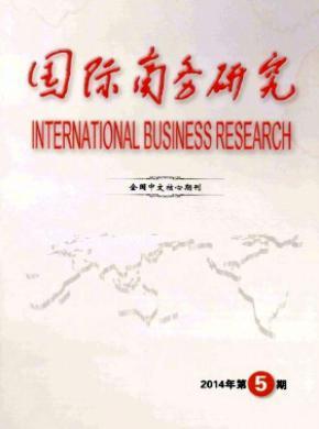 国际商务研究