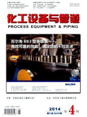 化工设备与管道