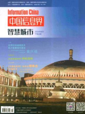 中国信息界•智慧城市