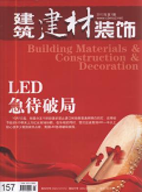 建筑建材装饰
