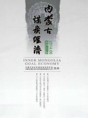 内蒙古煤炭经济