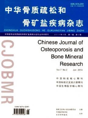 中华骨质疏松和骨矿盐疾病