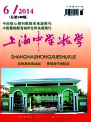 上海中学数学
