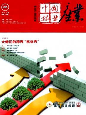 中国林业产业