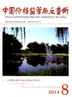 中国价格监管与反垄断
