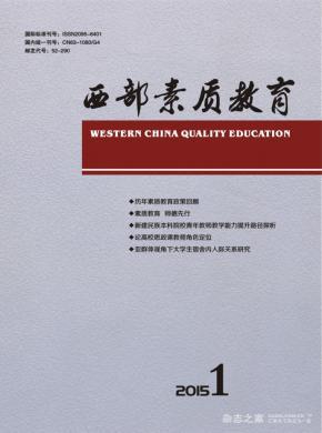 西部素质教育