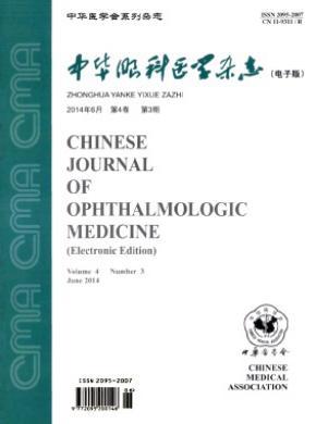 中华眼科医学(电子版)