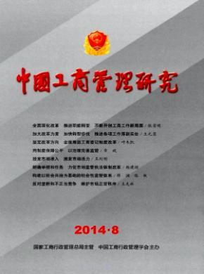 中国工商管理研究