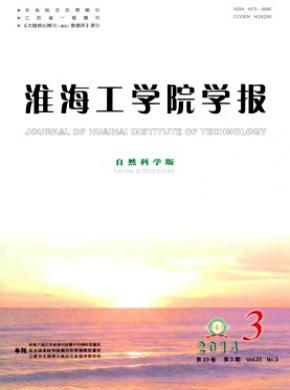淮海工学院学报(自然科学版)
