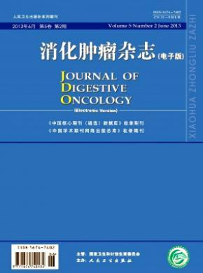 消化肿瘤(电子版)