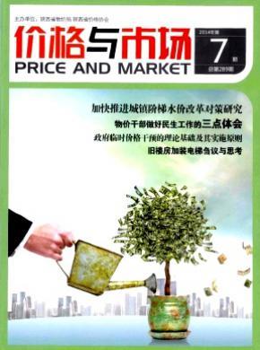 价格与市场