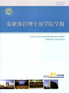 农业部管理干部学院学报