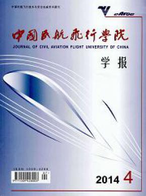 中国民航飞行学院学报