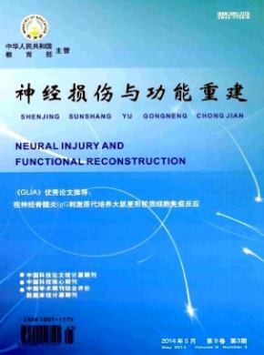 神经损伤与功能重建