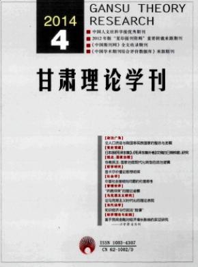 甘肃理论学刊