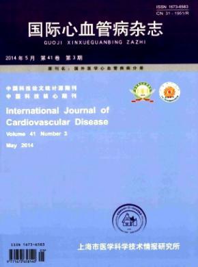 国际心血管病