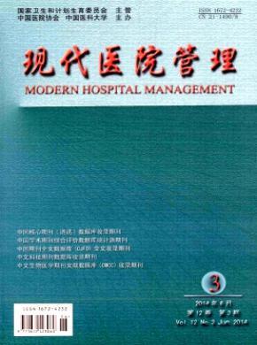 现代医院管理