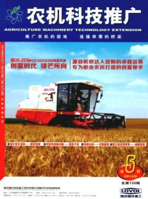 农机科技推广
