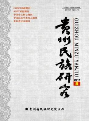 贵州民族研究