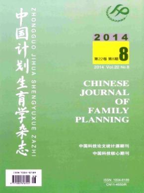 中国计划生育学