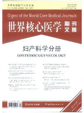 世界核心医学期刊文摘(妇产科学分册)