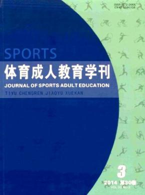 体育成人教育学刊