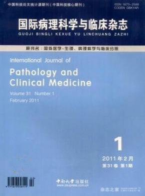 国际病理科学与临床