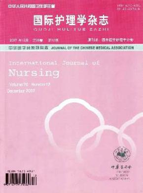 国际护理学