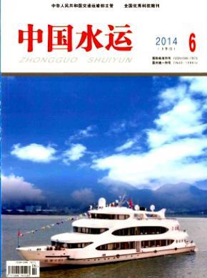 中国水运(下半月)