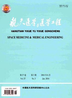 航天医学与医学工程