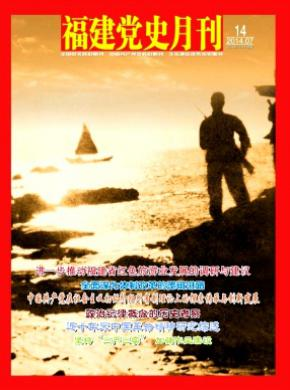 福建党史月刊