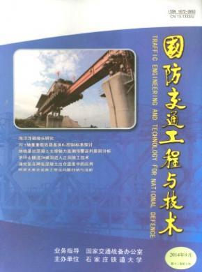 国防交通工程与技术