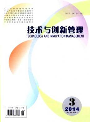 技术与创新管理