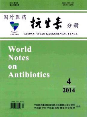 国外医药(抗生素分册)