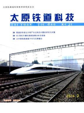 太原铁道科技
