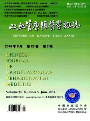 心血管康复医学