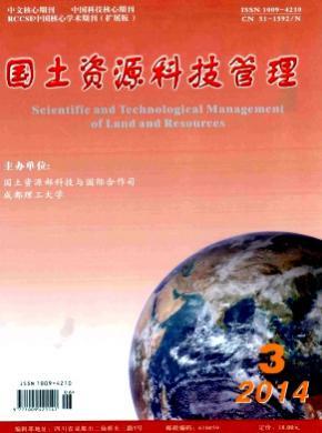 国土资源科技管理