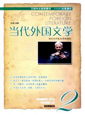 当代外国文学