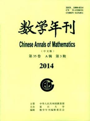 数学年刊A辑(中文版)